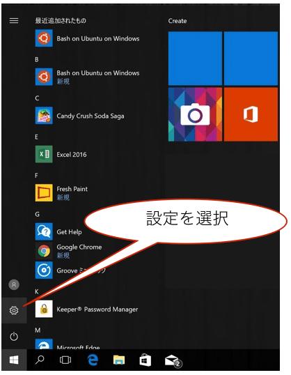 Windows10 スタートメニュー
