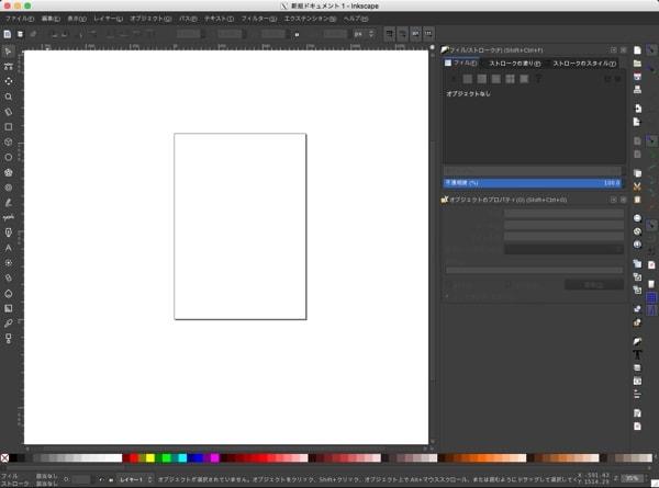 InkscapeのGUI