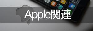 Apple関連記事