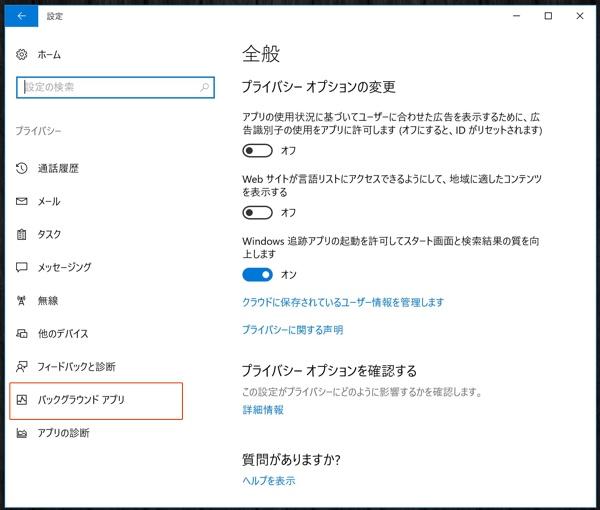 Windowsバックグラウンドアプリ設定3