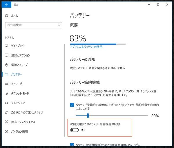 Windowsバックグラウンドアプリ設定7