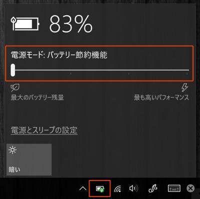 Windowsバックグラウンドアプリ設定8
