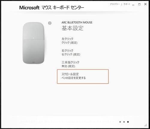 Windows10マウス設定画面1