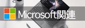 Microsoft関連記事