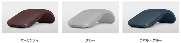Surface Arc Mouseカラーバリエーション