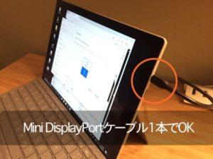 Surface Proと外部ディスプレイの接続方法