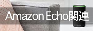 Amazon Echo関連記事