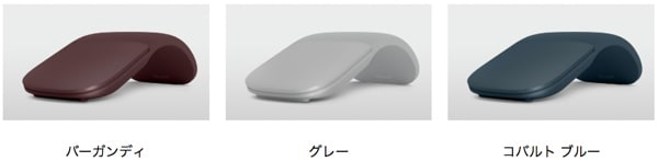SurfaceArcMouseColors