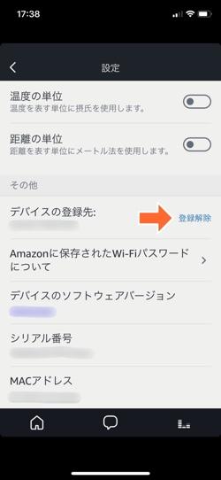 AmazonEchoDeregistration