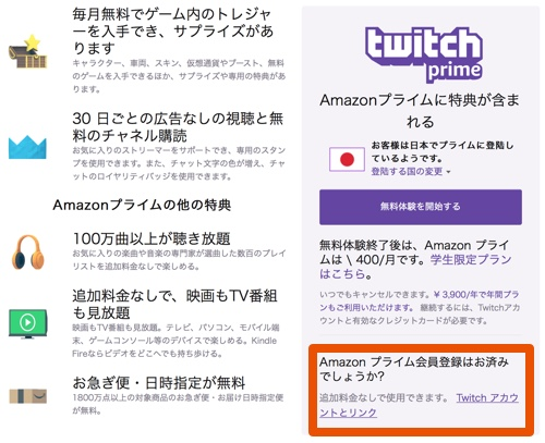 TwitchLinkAmazon